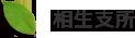 相生支所(相生木材センター)