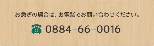 お急ぎの場合は、お電話でお問い合わせください。0884-66-0016