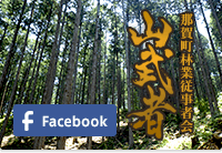 那賀町林業従事者会『山武者』 Facebookページを開く